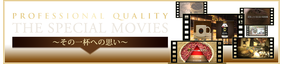 PROFESSIONAL QUALITY THE SPECIAL MOVIES ~その一杯への思い~